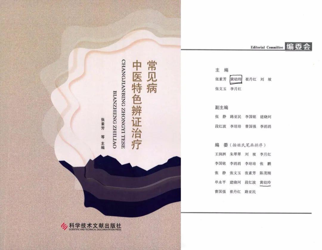 图为《常见病中医特色辨证治疗》书籍.jpg