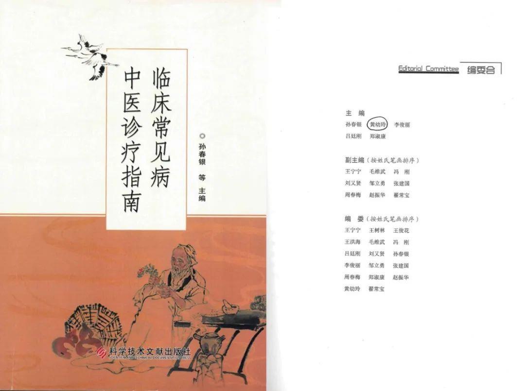 图为《临床常见病中医诊疗指南》书籍.jpg