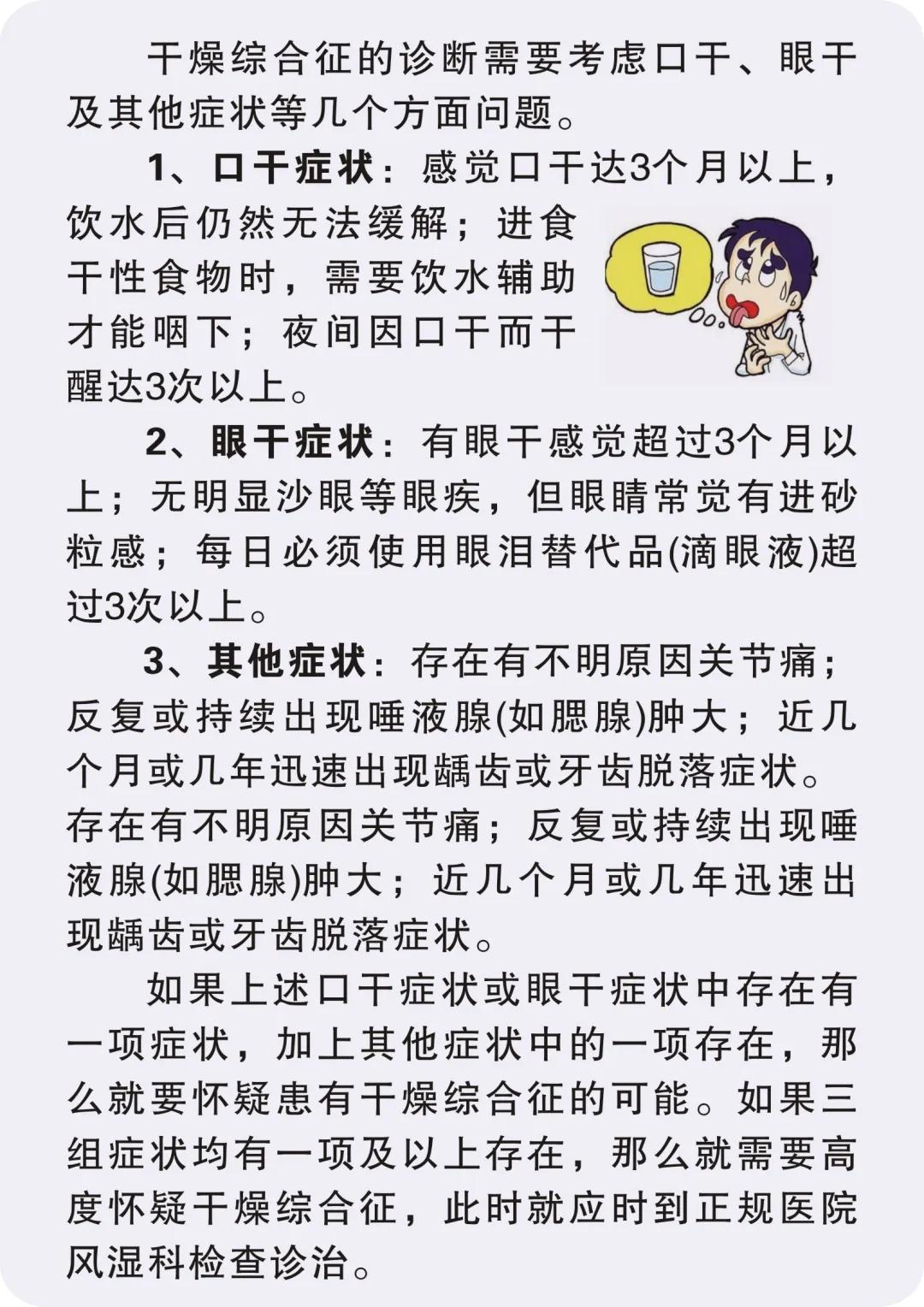 干燥症诊断3.jpg